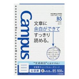 コクヨ KOKUYO [ルーズリーフ] 学習罫 キャンパスルーズリーフ 文章罫 (6.8mm罫 B5 100枚) ノ-F836BM