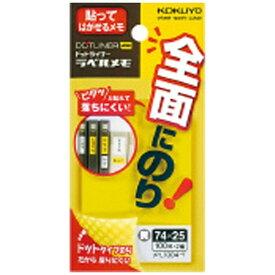 コクヨ KOKUYO [メモ] ドットライナーラベルメモ 74x25mm 黄 メ-L1004-Y