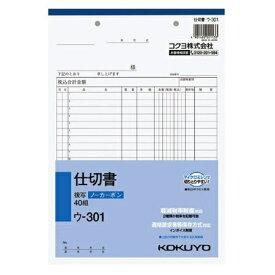 コクヨ KOKUYO [伝票・帳票] NC複写簿 ノーカーボン 仕切書 B5タテ型 20行 40組 ウ-301