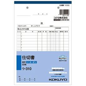 コクヨ KOKUYO [伝票・帳票] NC複写簿 ノーカーボン 仕切書 A5タテ型 15行 50組 ウ-310
