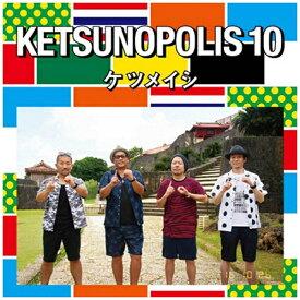エイベックス・エンタテインメント Avex Entertainment ケツメイシ/KETSUNOPOLIS 10(DVD付) 【CD】