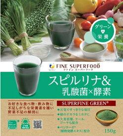 ファイン FINE JAPAN ファインスーパーフード スピルリナ&乳酸菌×酵素150g【wtcool】