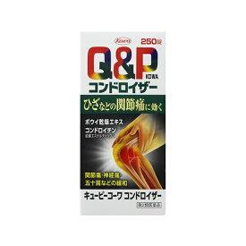 【第2類医薬品】 キューピーコーワコンドロイザー(250錠)【wtmedi】KOWA 興和