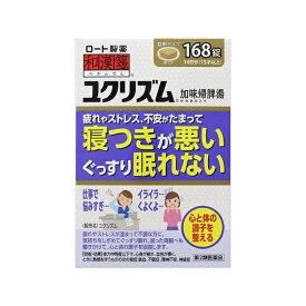 【第2類医薬品】 和漢箋ユクリズム(168錠)【wtmedi】ロート製薬 ROHTO