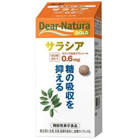 アサヒグループ食品 Asahi Group Foods Dear-Natura(ディアナチュラ)ディアナチュラゴールド サラシア 90粒〔機能性表示食品〕【wtcool】
