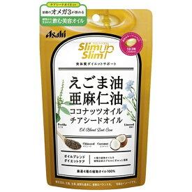 アサヒグループ食品 Asahi Group Foods Slimup Slim(スリムアップスリム) 4種の植物オイルカプセル 90粒 〔美容・ダイエット〕【wtcool】