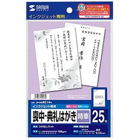 サンワサプライ SANWA SUPPLY インクジェット喪中はがき [郵便番号枠なし](25枚) 時車 JP-HKRE14N[JPHKRE14N]【wtcomo】