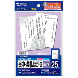 サンワサプライ SANWA SUPPLY インクジェット喪中はがき [郵便番号枠なし](25枚) 菊花 JP-HKRE9N[JPHKRE9N]【wtcomo】