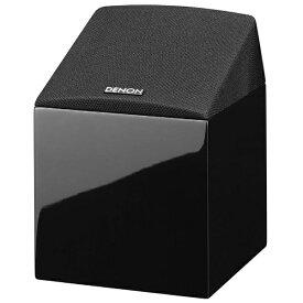 デノン Denon 【Dolby Atmos対応】フルレンジ イネーブルドスピーカー(1本/ブラック) SC-EN10K[SCEN10K]