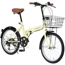 オオトモ OTOMO 20型 折りたたみ自転車 Raychell(アイボリー/6段変速)FB-206R【組立商品につき返品不可】 【代金引換配送不可】