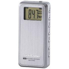 オーム電機 OHM ELECTRIC 携帯ラジオ AudioComm RAD-P090Z [AM/FM /ワイドFM対応][RADP090Z]