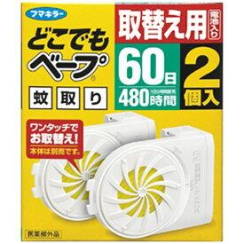 どこでもベープ蚊取り60日取替え用2個入 〔電池式〕フマキラー FUMAKILLA