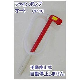 センタック SENDAK 灯油ポンプ 「ファインポンプオート」 CP-10