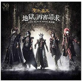 ソニーミュージックマーケティング 聖飢魔II/地獄の再審請求 -LIVE BLACK MASS 武道館- 【CD】