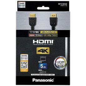 パナソニック Panasonic RP-CHK50-K HDMIケーブル ブラック [5m /HDMI⇔HDMI /スタンダードタイプ][RPCHK50K] panasonic