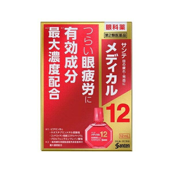 【第2類医薬品】 サンテメディカル12(12mL)参天製薬 santen