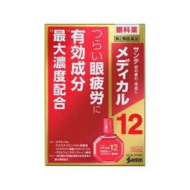 【第2類医薬品】 サンテメディカル12(12mL)【wtmedi】参天製薬 santen