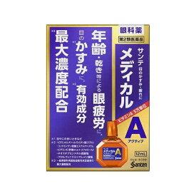 【第2類医薬品】 サンテメディカル アクティブ(12mL)【wtmedi】参天製薬 santen