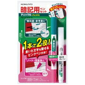 コクヨ KOKUYO [水性マーカー] 暗記用ペンセット チェックル (暗記用ペン(ピンク)・暗記用消しペン・赤シート) PM-M120P-S