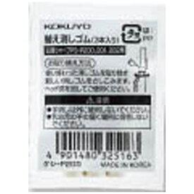 コクヨ KOKUYO シャープペン用 替え消しゴム 3本 TypeS用 ケシ-P200 鉛筆シャープ 白