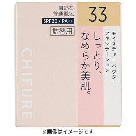 ちふれ化粧品 モイスチャーパウダーファンデーション 詰替用33