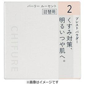 ちふれ化粧品 プレストパウダー S詰替用2