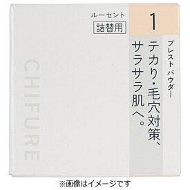 ちふれ化粧品 プレストパウダー S詰替用1