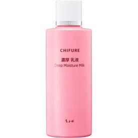 ちふれ化粧品 濃厚 乳液(150ml) [乳液]【rb_pcp】