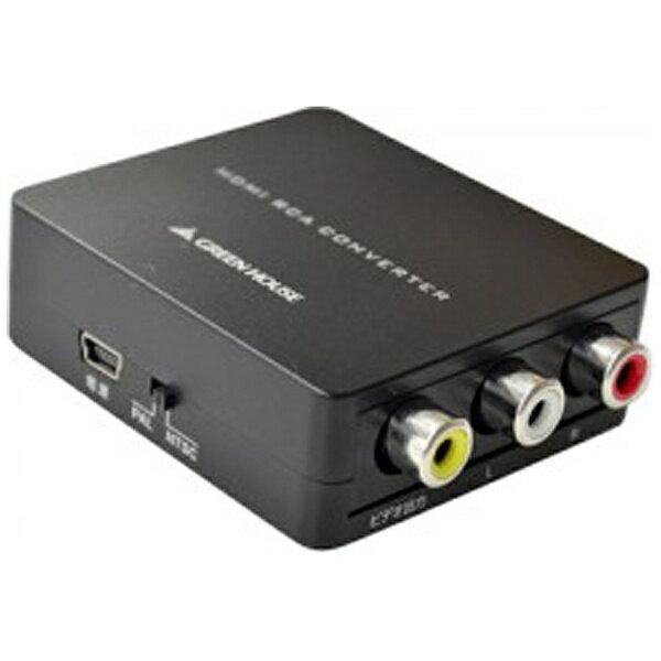 グリーンハウス GREEN HOUSE GH-HCV-RCA HDMIコンポジットコンバーター[GHHCVRCA]