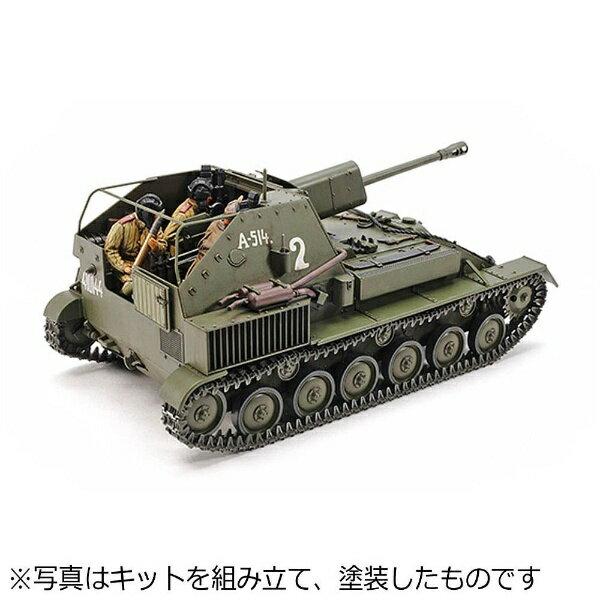 タミヤ TAMIYA 1/35 ミリタリーミニチュアシリーズ No.348 ソビエト自走砲 SU-76M