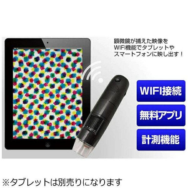 スリーアールシステム WIFI接続 ワイヤレスデジタル顕微鏡 3RWM401WIFI【最高倍率200倍】