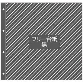 セキセイ SEKISEI 補充用フリー台紙 KP-12F[KP12F]