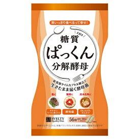 ネイチャーラボ NatureLab スベルティ ぱっくん分解酵母 56粒【wtcool】
