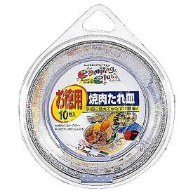 三菱アルミニウム Mitsubisi Aluminum 三菱アルミ 焼肉たれ皿 10枚