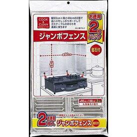 三菱アルミニウム Mitsubisi Aluminum 三菱アルミ徳用ジャンボフェンス 磁石付 2枚入