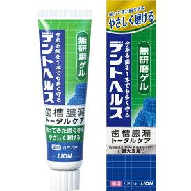 LION ライオン デントヘルス 歯磨き粉 薬用ハミガキ無研磨ゲル 28g【wtcool】