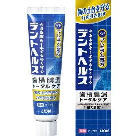 LION ライオン デントヘルス 歯磨き粉 薬用ハミガキSP 30g【wtcool】