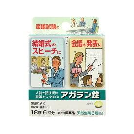 【第2類医薬品】 アガラン錠(18錠)【wtmedi】日本臓器製薬 Nippon Zoki Pharmaceutical