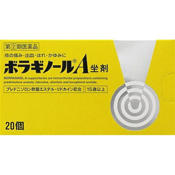 【第(2)類医薬品】 ボラギノールA坐剤(20個)武田薬品工業 Takeda
