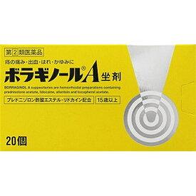 【第(2)類医薬品】 ボラギノールA坐剤(20個)武田コンシューマーヘルスケア Takeda Consumer Healthcare Company