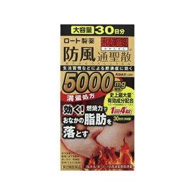 【第2類医薬品】 新・ロート防風通聖散錠満量(360錠)【wtmedi】ロート製薬 ROHTO