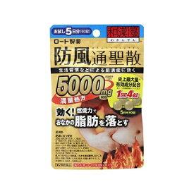 【第2類医薬品】 新・ロート防風通聖散錠満量(60錠)【wtmedi】ロート製薬 ROHTO