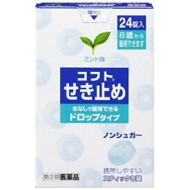 【第(2)類医薬品】 コフトせき止めドロップタイプ(24錠)〔せき止め・去痰(きょたん) 〕日本臓器製薬 Nippon Zoki Pharmaceutical