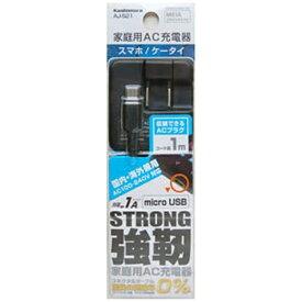 樫村 KASHIMURA [micro USB]ケーブル一体型AC充電器 (1m・ブラック)AJ-521