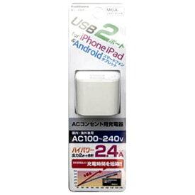 樫村 KASHIMURA スマホ用USB充電コンセントアダプタ 2.4A ホワイト AJ-464 [2ポート]