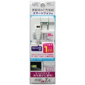 樫村 KASHIMURA [micro USB]ケーブル一体型AC充電器 (1m・ホワイト)AJ-443
