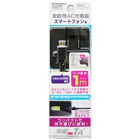 樫村 KASHIMURA [micro USB]ケーブル一体型AC充電器 (1m・ブラック)AJ-442