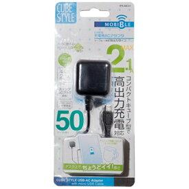 ミヨシ MIYOSHI [micro USB]ケーブル一体型AC充電器 2.1A (0.5m・ブラック)IPA-MC01/BK