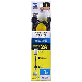サンワサプライ SANWA SUPPLY タブレット/スマートフォン対応[micro USB] USB2.0ケーブル 充電・転送 2.1A (1m・ブラック) KU-2AMCB10[KU2AMCB10]