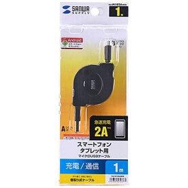 サンワサプライ SANWA SUPPLY タブレット/スマートフォン対応[micro USB] USB2.0ケーブル 充電・転送 2.1A (リール〜1m・ブラック) KU-M102AMCB[KUM102AMCB]